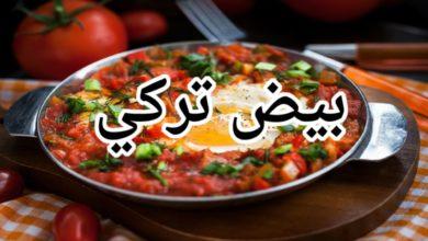 Photo of بيض على الطريقة التركية