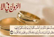 Photo of حكم الزواج في الاسلام