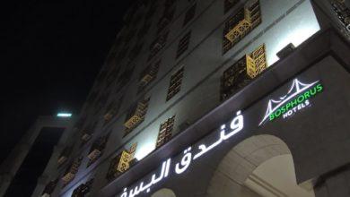 Photo of فندق البسفور