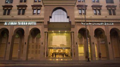 Photo of فندق الايمان طيبة