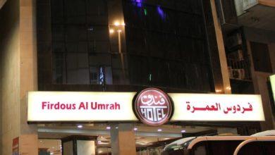 Photo of فندق فردوس العمرة