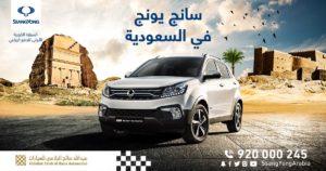 اسعار سيارات سانج يونج 2019 في السعودية