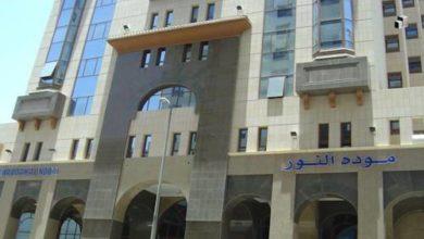 Photo of فندق مودة النور