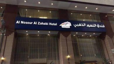 Photo of فندق النسور الذهبي