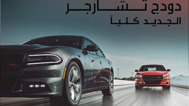 Photo of اسعار سيارات دودج 2019 في السعودية