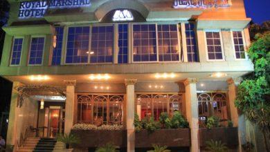 Photo of فندق رويال مارشال