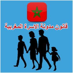 مدونة الاسرة المغربية النفقة