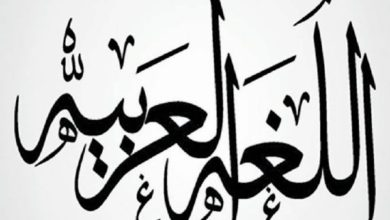 Photo of اللغة العربية