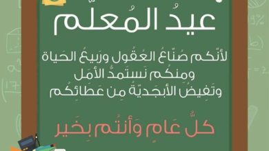 Photo of عيد المعلم