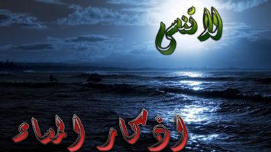 Photo of اذكار المساء