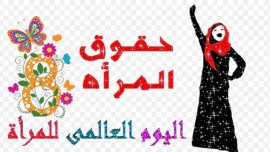 Photo of اليوم العالمي للمرأة
