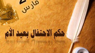 Photo of حكم الاحتفال بعيد الام