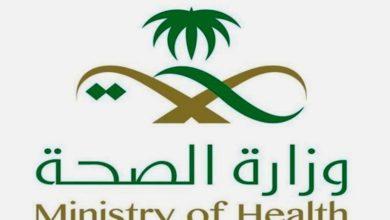 Photo of وزارة الصحة