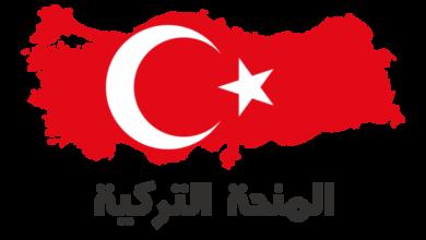 Photo of المنح التركية