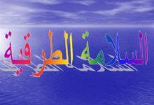 Photo of السلامة الطرقية