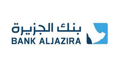Photo of بنك الجزيرة