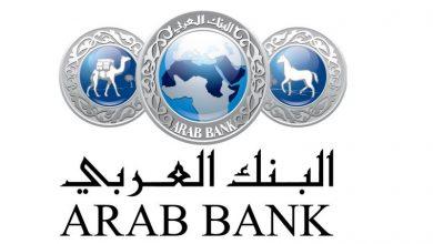 Photo of البنك العربي