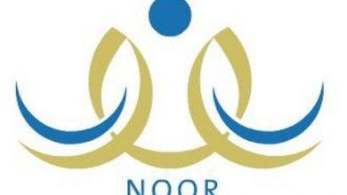 Photo of برنامج نور