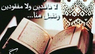 Photo of اخر جمعه في شعبان