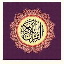 Photo of القران الكريم