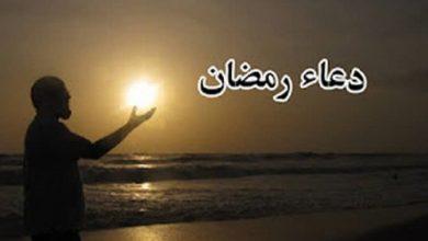 Photo of دعاء رمضان