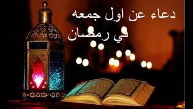 Photo of اول جمعه في رمضان