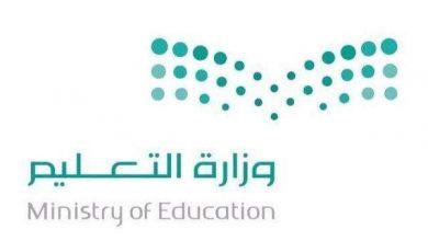 Photo of وزارة التعليم