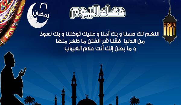 26 رمضان