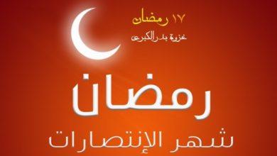Photo of غزوة بدر