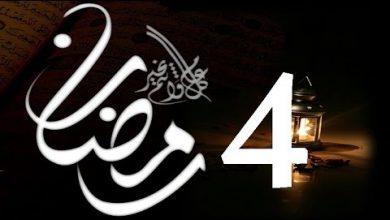 Photo of 4 رمضان