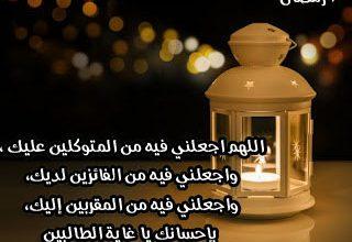 Photo of دعاء اليوم العاشر من رمضان