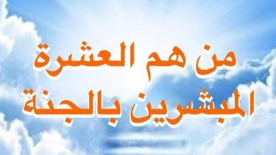 Photo of العشرة المبشرون بالجنة