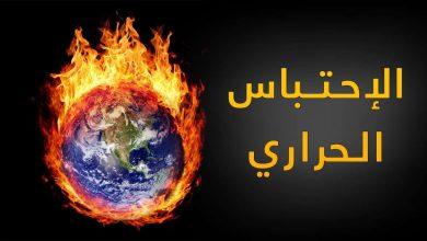 Photo of الاحتباس الحراري