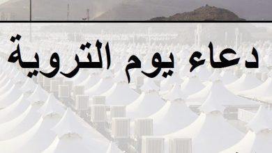 Photo of دعاء يوم التروية