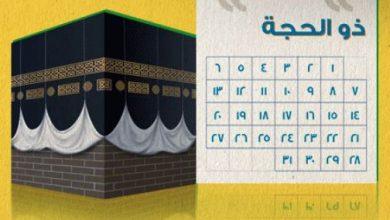 Photo of هلال ذو الحجة 1440