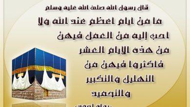 Photo of التكبير في عشر ذي الحجة