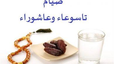 Photo of لماذا نصوم يوم عاشوراء