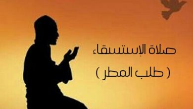 Photo of صلاة الاستسقاء