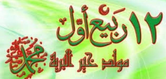 مولد النبي محمد