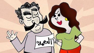 Photo of العصمة بيد المرأة