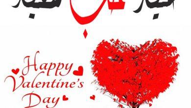 Photo of عيد الحب