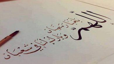 Photo of اللهم بارك لنا في شعبان