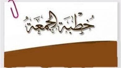 Photo of خطبة الجمعة